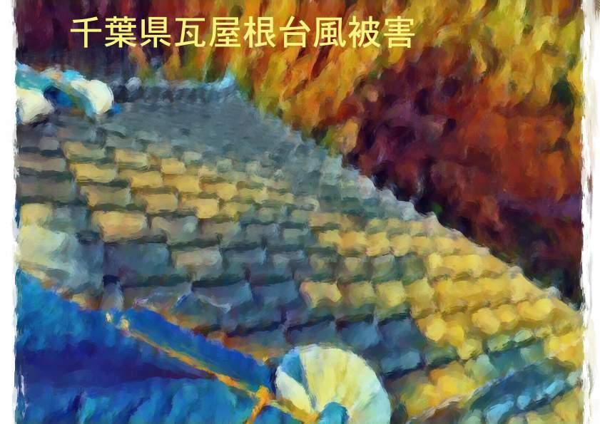 瓦屋根の台風被害が本当に多いです。