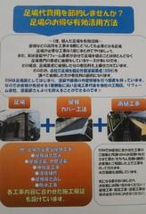 屋根工事等に使う、足場代費用を節約しませんか?