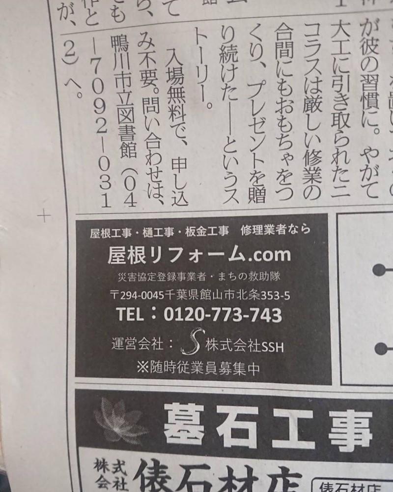 千葉県館山市を中心に安房地方を対象として刊行されている日刊地域紙に載せました^^