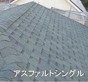 🏠アスファルトシングル屋根に葺き替えよう!