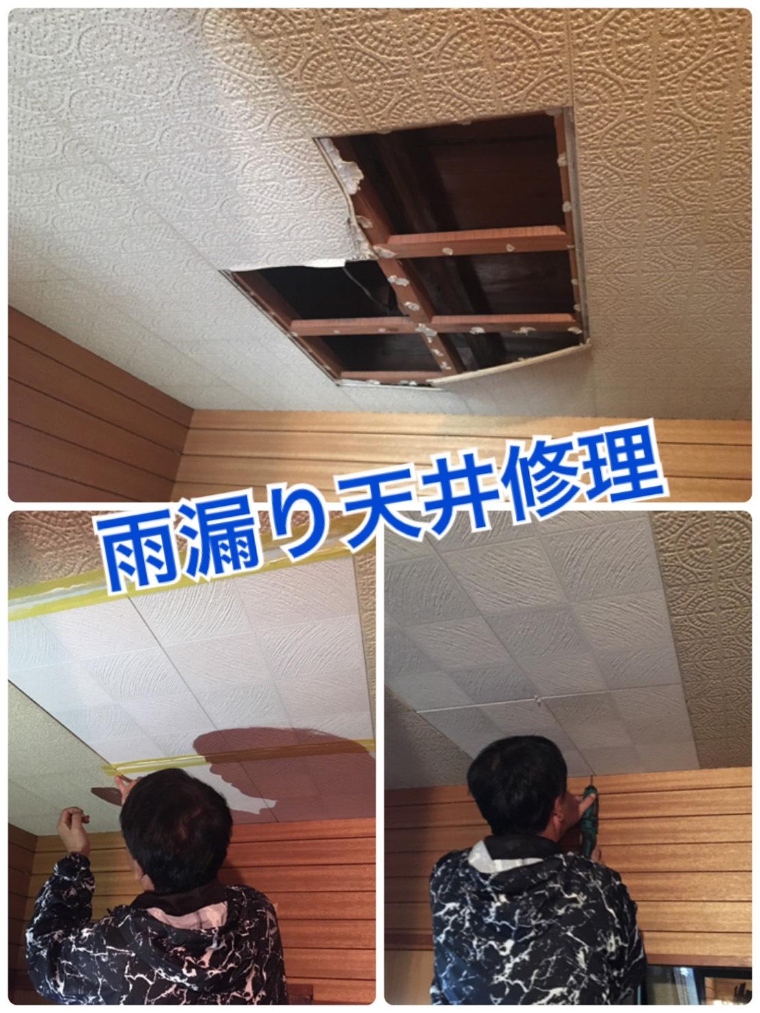 神奈川県海老名市にて天井の雨漏り修理