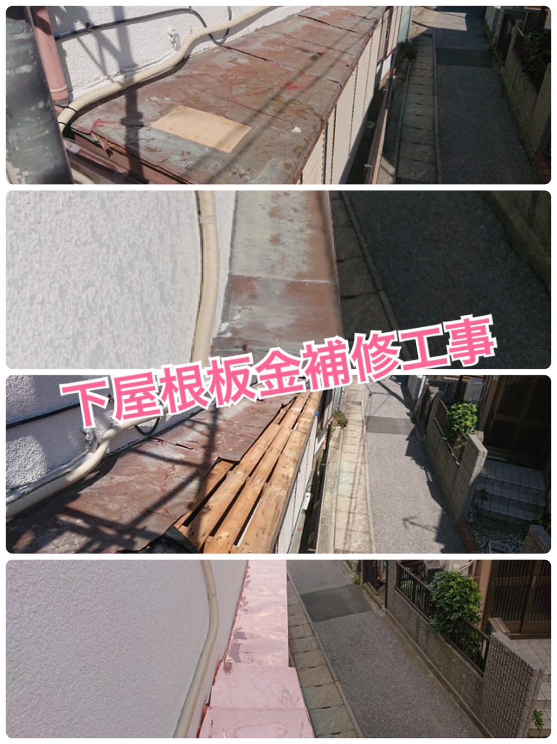 神奈川県相模原市にて  【 屋根現地調査と板金補修工事 】