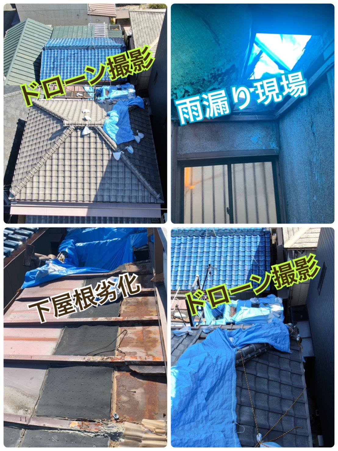 【 屋根雨漏り修理の現地調査 】