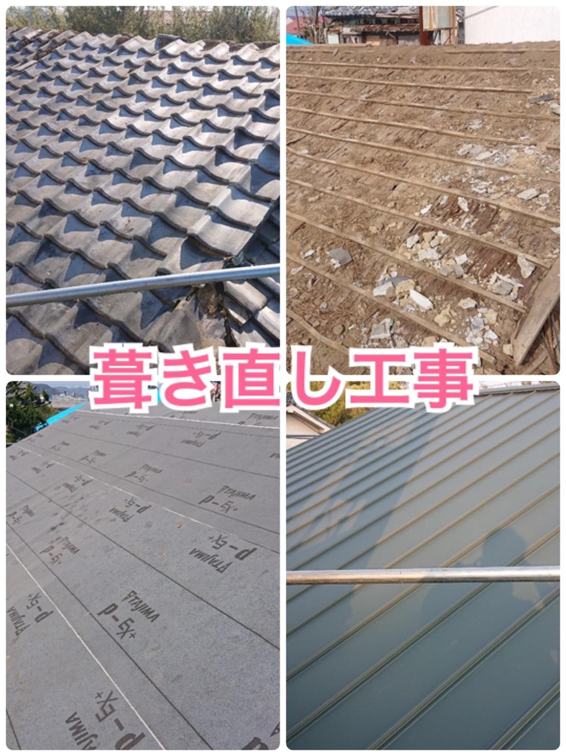瓦屋根からスタンビーの屋根へ葺き替え工事