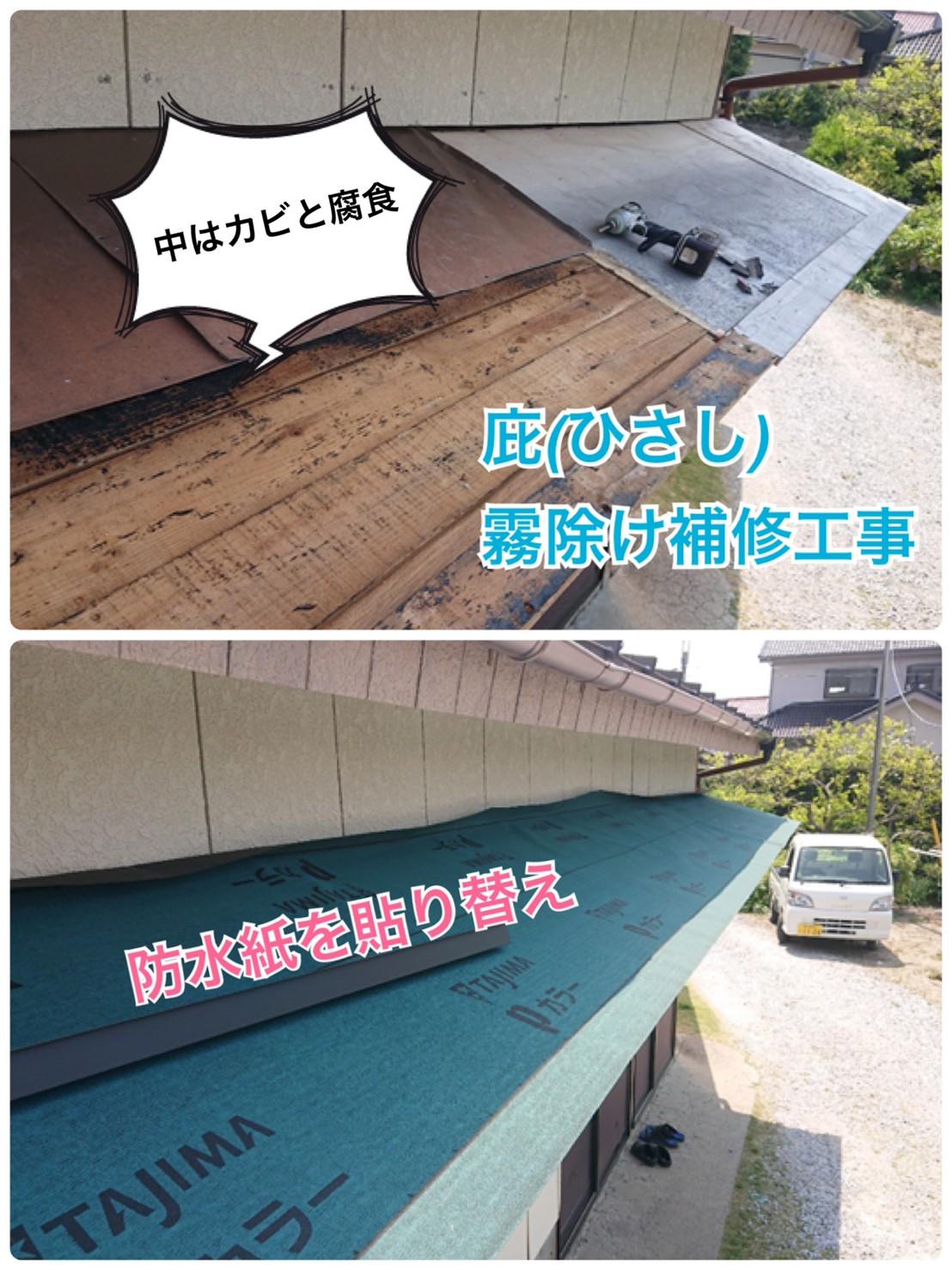 屋根・庇(霧除け)の補修工事