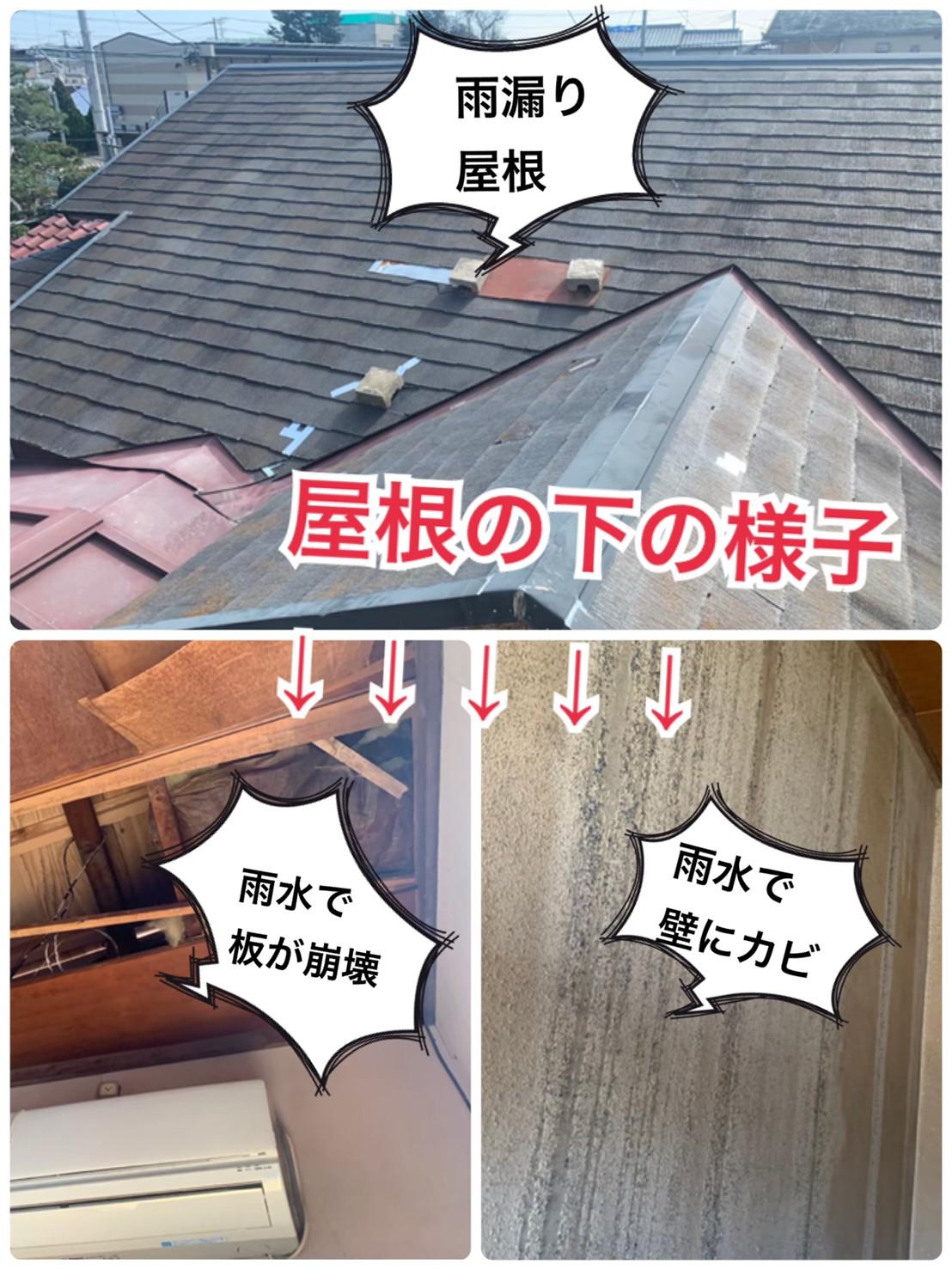 梅雨本番前に是非ご相談ください!☔屋根からの雨漏り☔