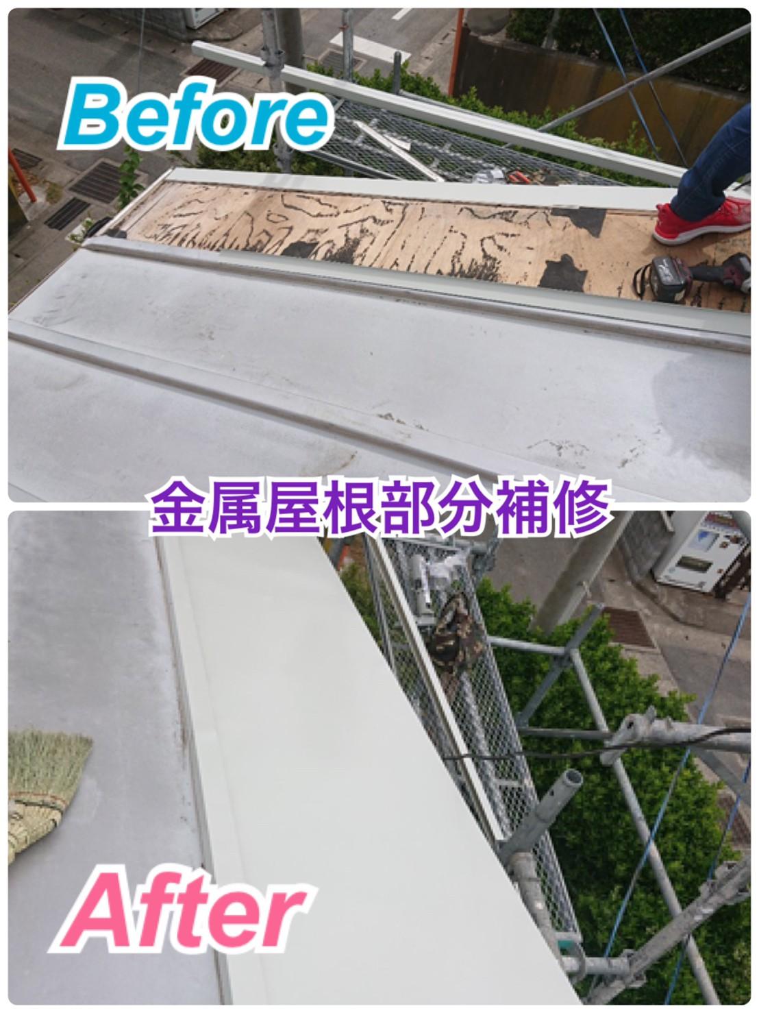 金属屋根の部分補修🔧