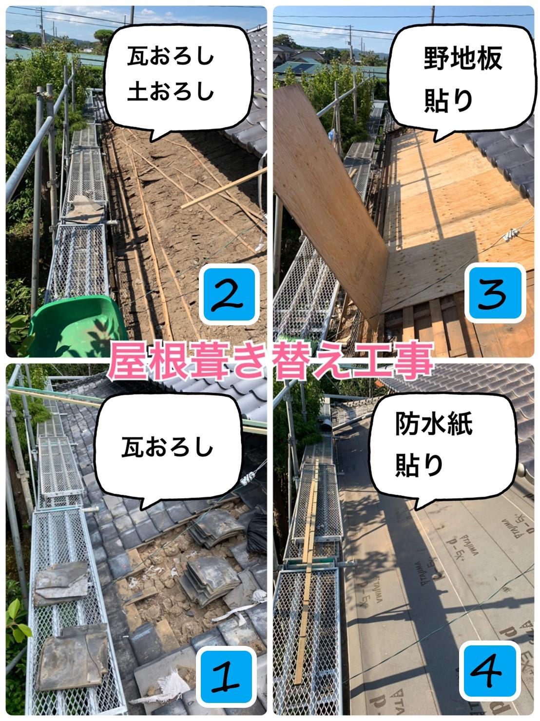 🏠屋根葺き替え工事🔧✨