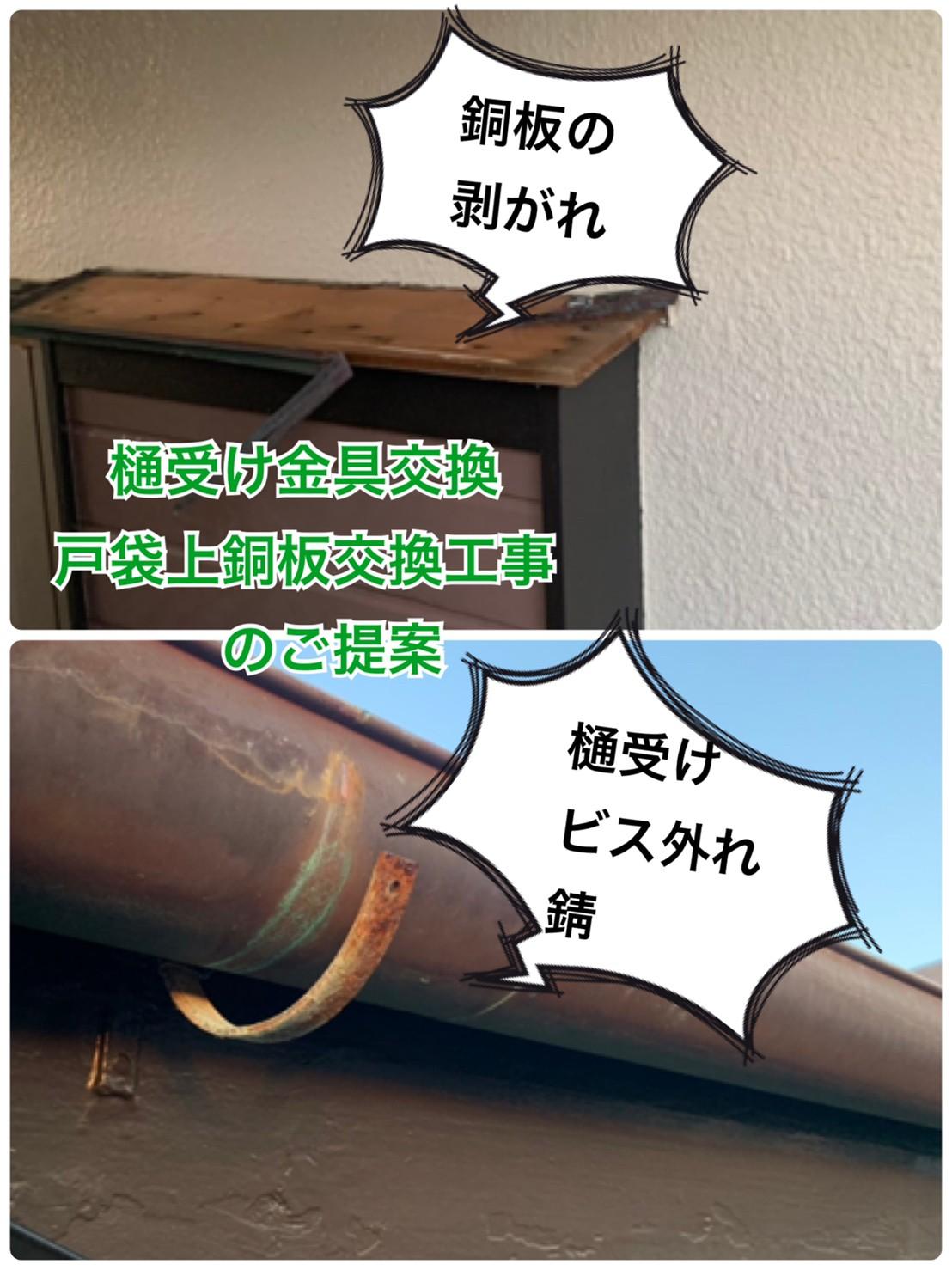 桶受け金具交換・戸袋上銅板交換工事のご提案📜✨
