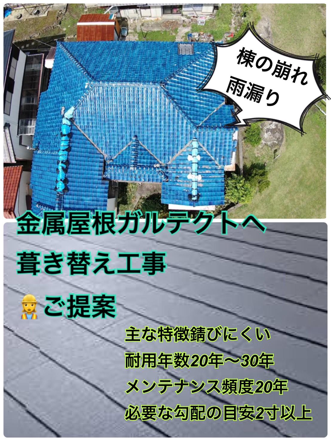 屋根葺き替え工事🏡瓦屋根からガルテクトへ✨