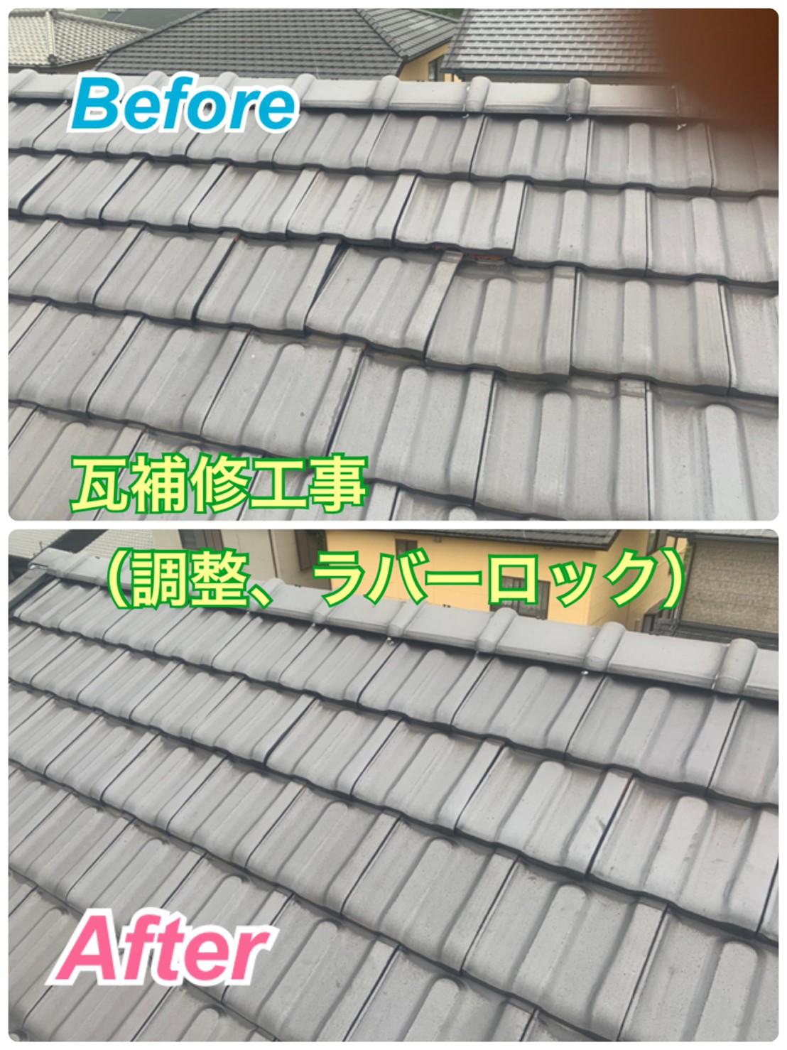 屋根・ラバーロック工法🔧