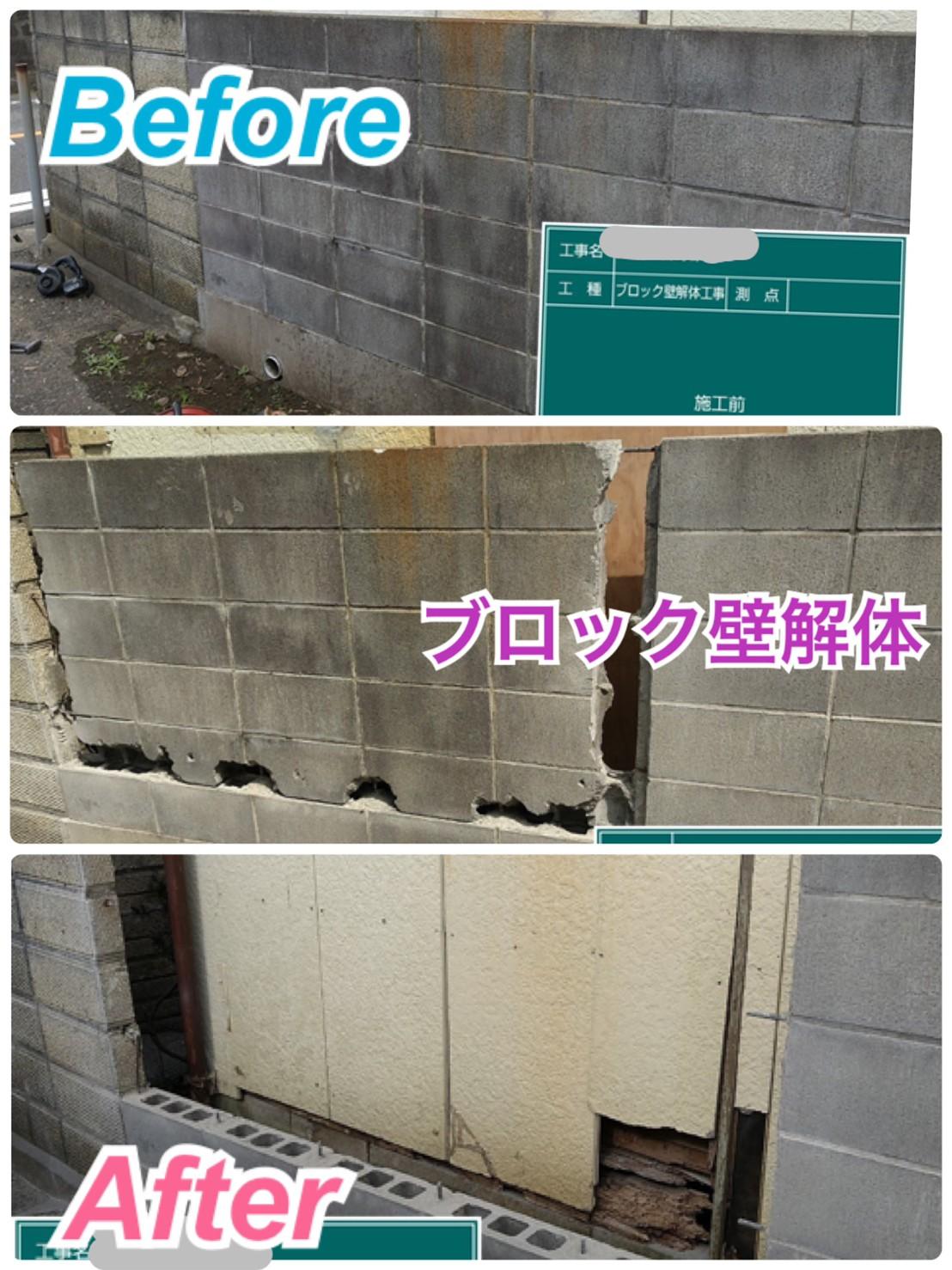 ブロック壁解体工事🏗️