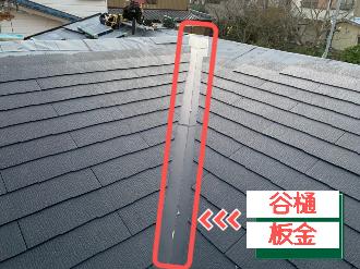 屋根葺き替え工事🏡谷樋板金👷♂️