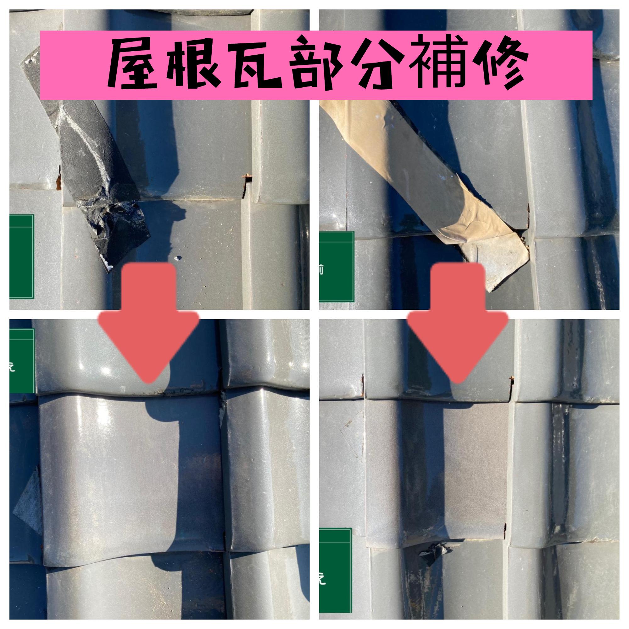 屋根:瓦部分補修工事🏡👨🔧