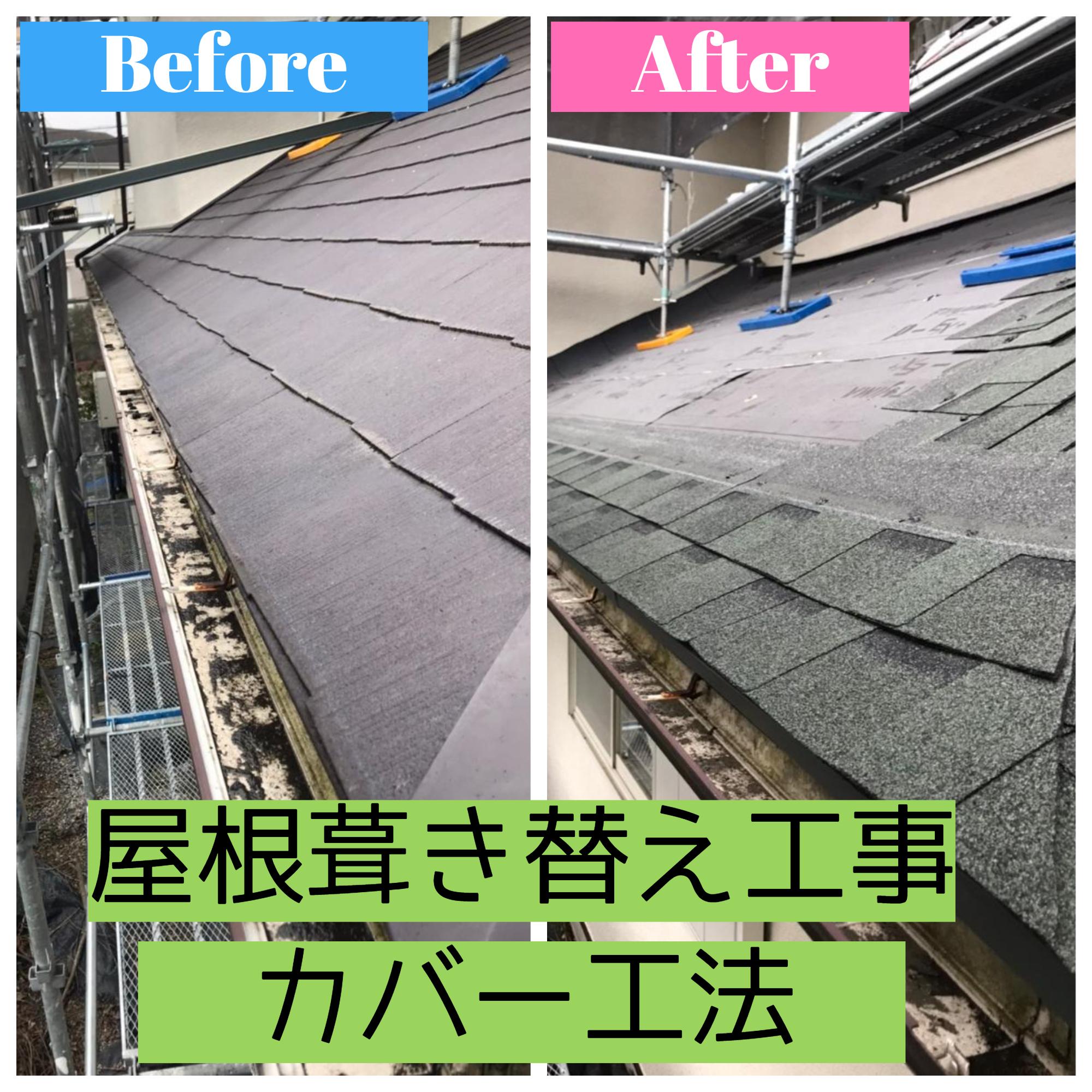 【施工事例】屋根リフォーム:カバー工法