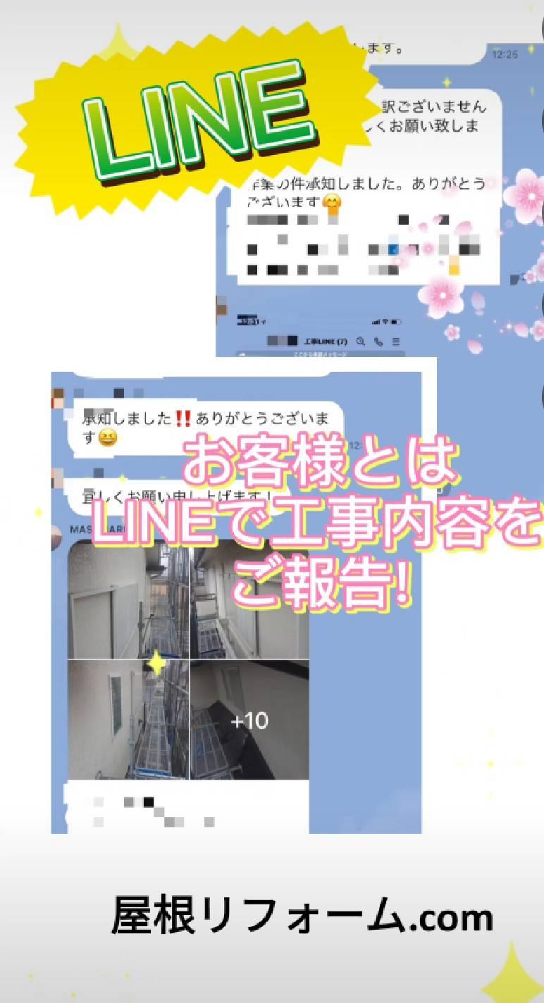 【屋根リフォーム.com 新型コロナウィルス対策について】