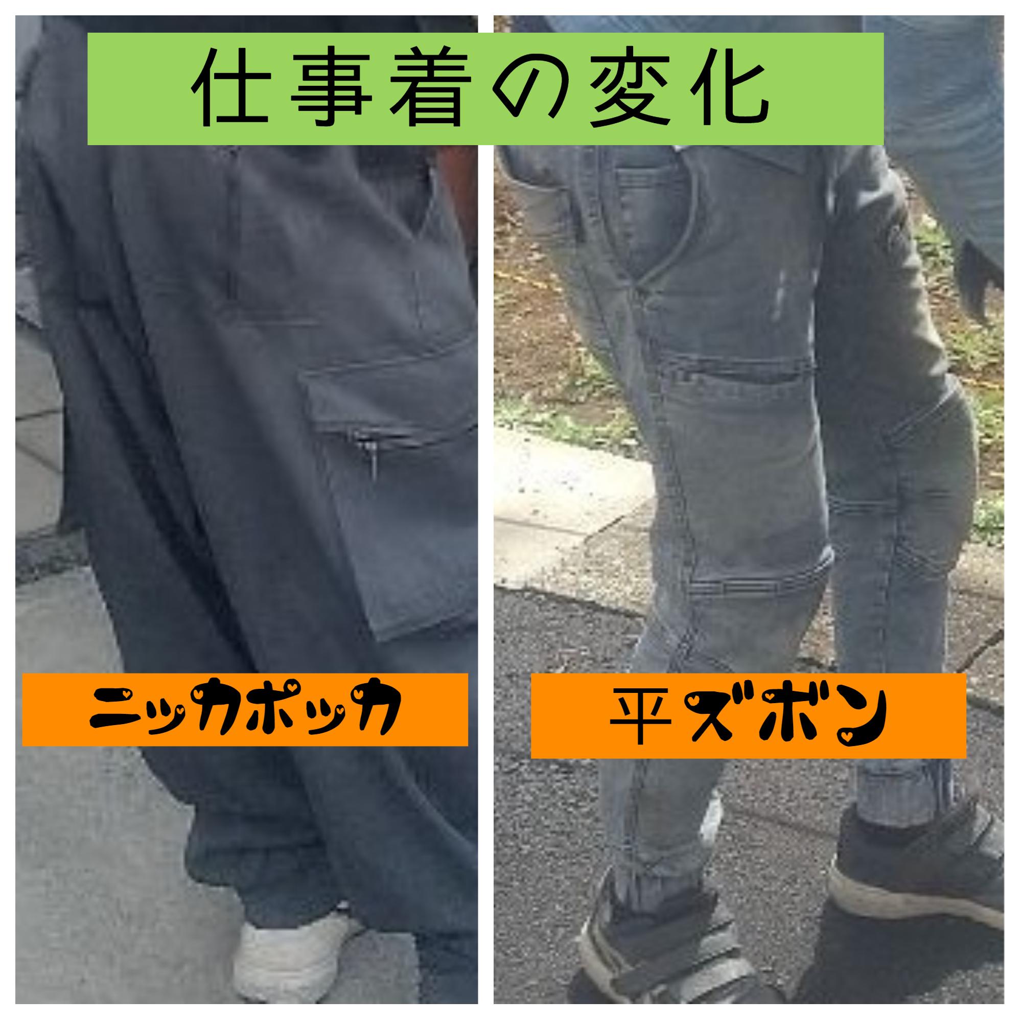 屋根リフォーム:ニッカポッカ ダメなの?!∑(ʘдʘ)!!