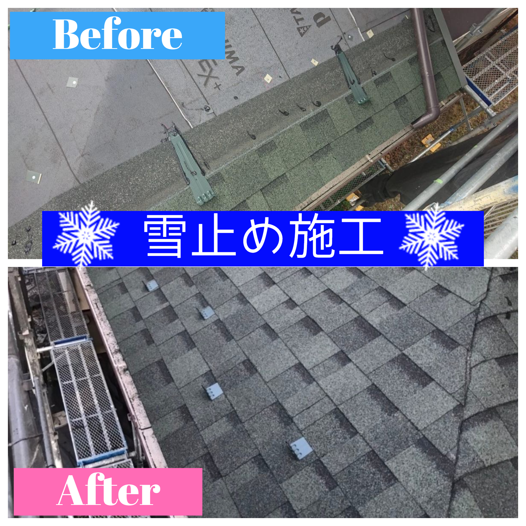 【施工事例】屋根リフォーム:雪止め施工❄⛄❄