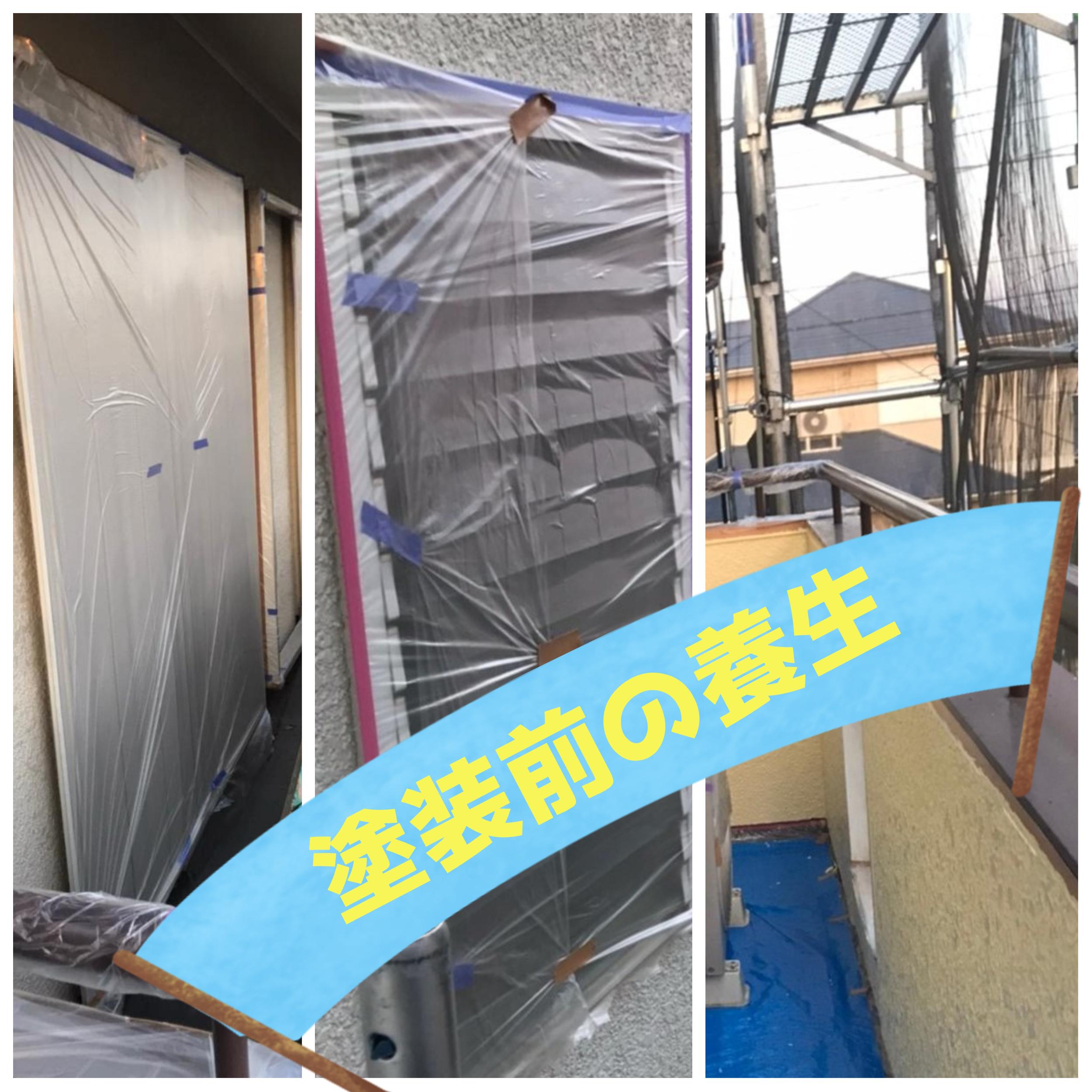 【施工事例】塗装工事:塗装前養生