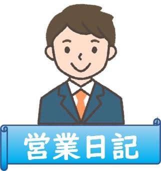 【営業日記】 言葉貯金1  ◎⌒ ヽ(´ー` )