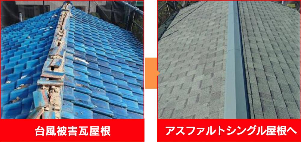 台風被害瓦屋根 → アスファルトシングル屋根へ